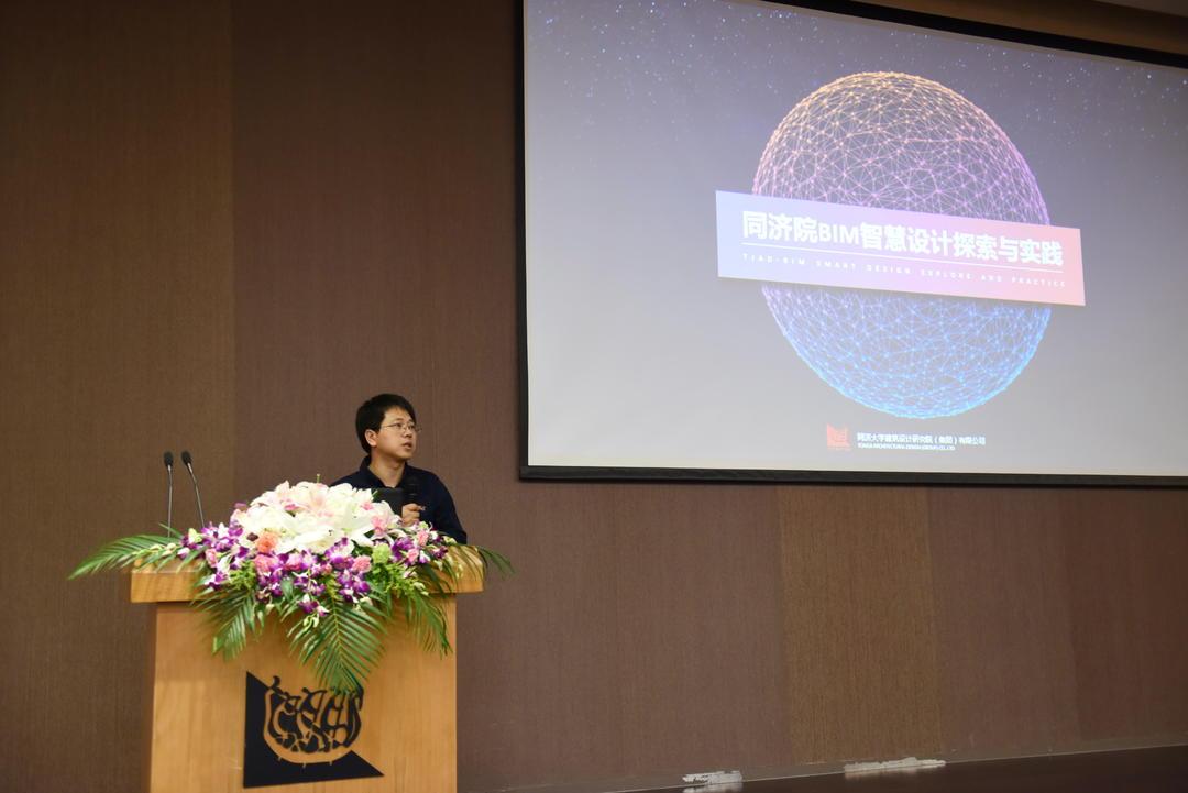 集团BIM中心技术总监张东升发表主旨演讲