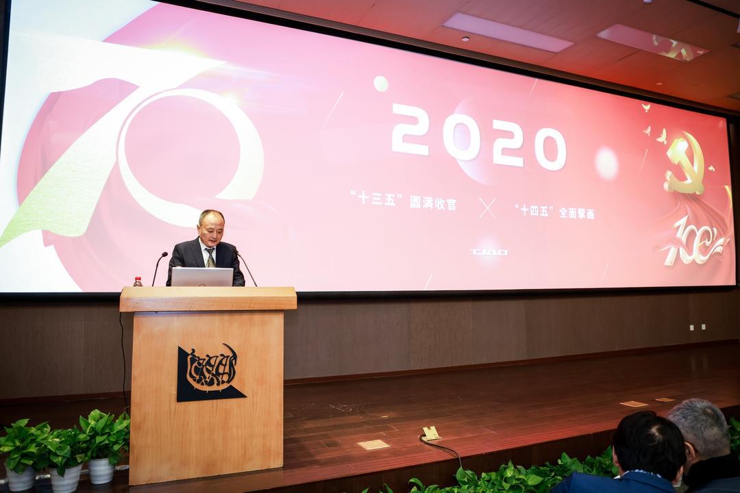 集团总裁王健做《2020年工作报告》