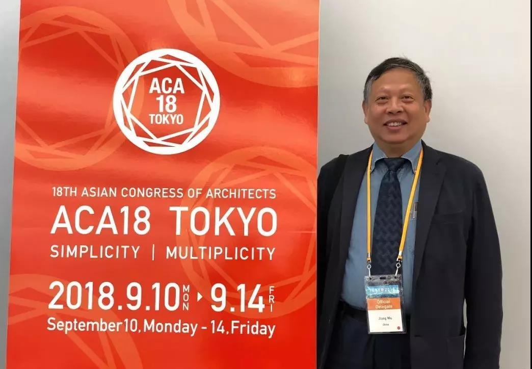 同济大学常务副校长伍江教授当选亚建协副主席