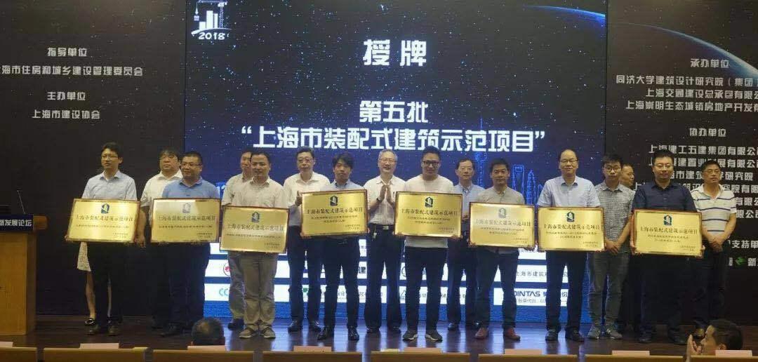 """上海临港重设备产业园项目荣获第二届""""装配式修建树模项目""""称呼"""