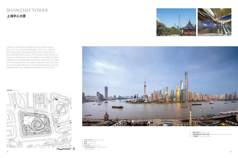 上海中心大�B�目介�B