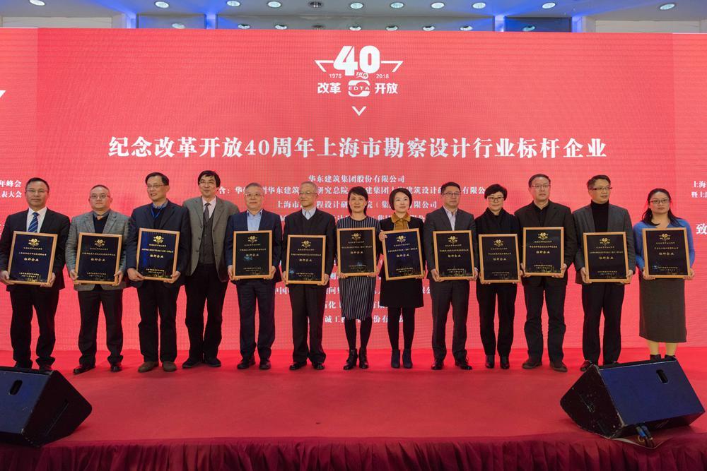 同济设计集团获评标杆企业称号