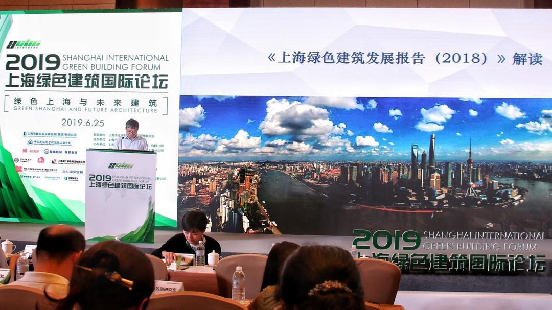 上海市住房和城乡建设管理委员会副主任裴晓对报告做解读