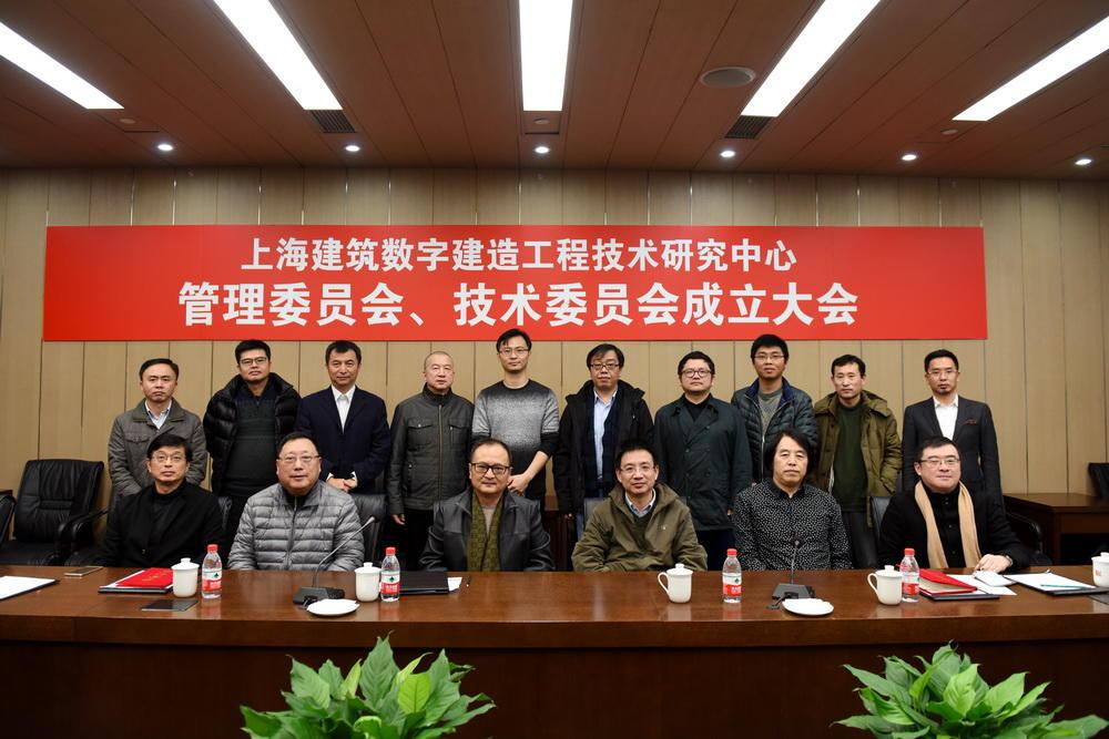 管理委员会和技术委员会委员合影