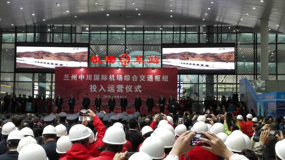 兰州中川国际机场综合交通枢纽投入运营仪式