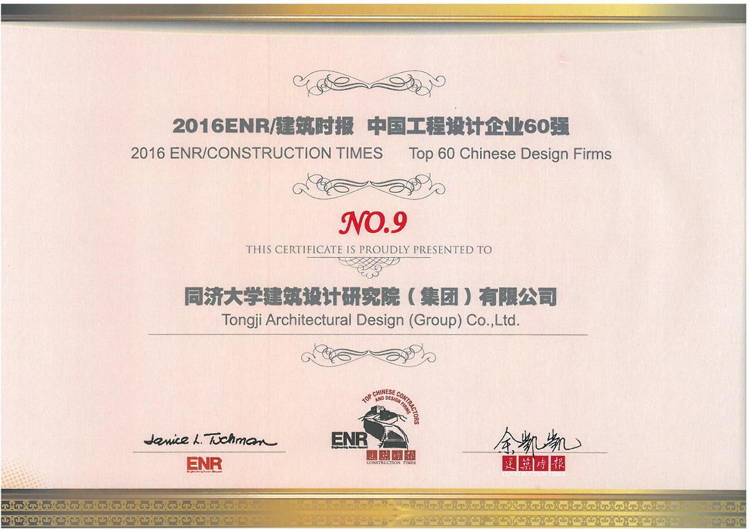 """同济设计位列""""中国工程设计企业60强""""第九位"""