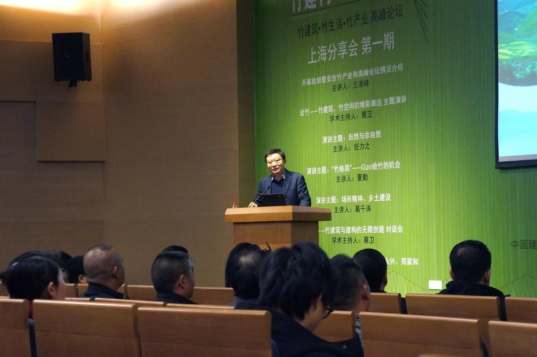 王凌峰先生致开幕辞,并对安吉竹产业和高峰论坛情况做了介绍。