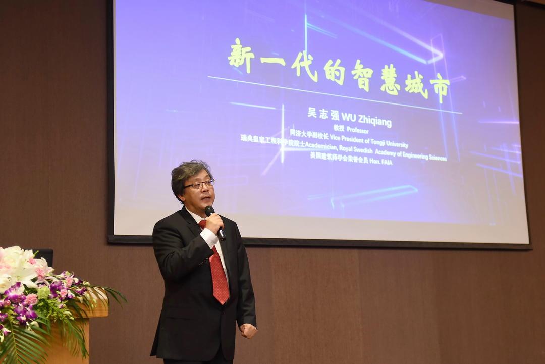 同济大学副校长吴志强教授发表演讲