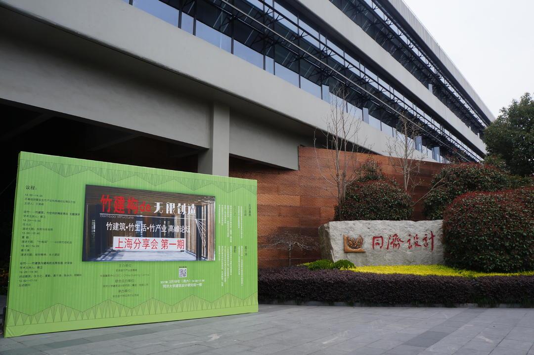 """""""竹建筑·竹生活·竹产业""""高峰论坛上海分享会第一期在上海同济大学建筑设计研究院成功举办"""
