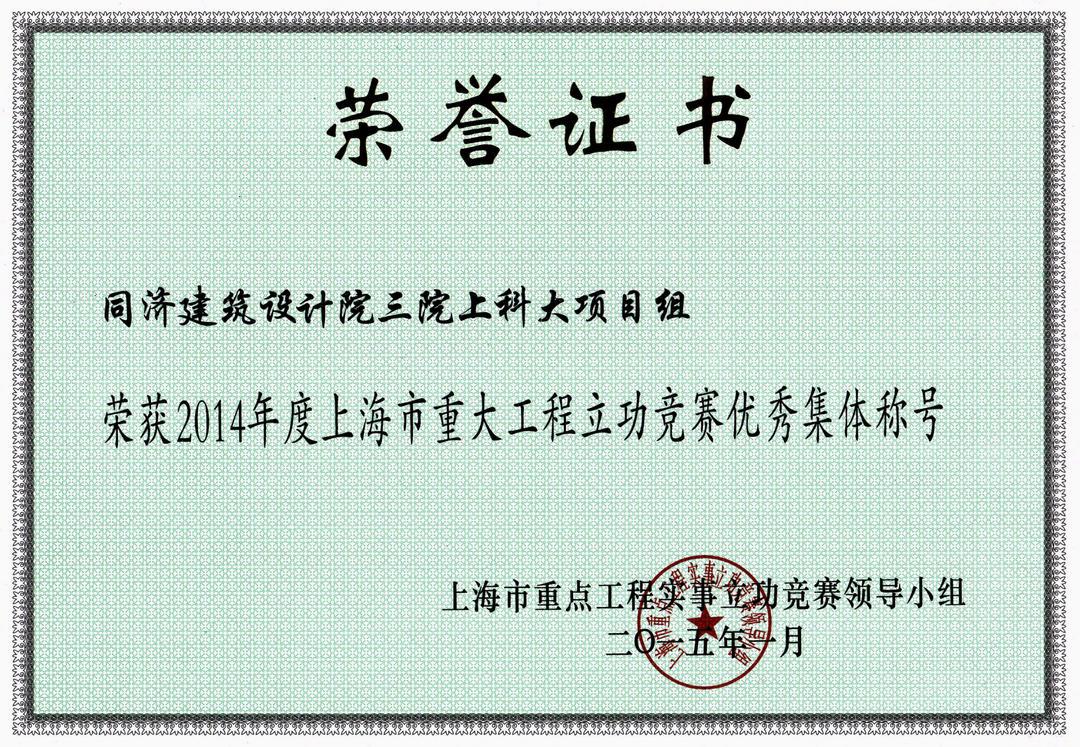 上海市重大工程立功竞赛荣誉证书