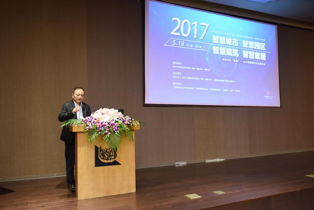 集团党委书记、副总裁、数字工程技术中心主任王健出席并致开幕词