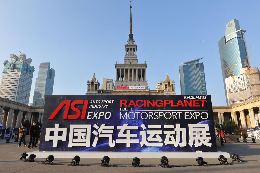 第二届ASI汽车活动展正在上海展览中央举行